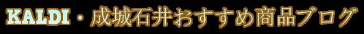 KALDI・成城石井おすすめ商品ブログ
