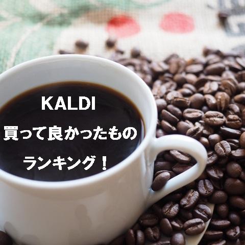 【KALDI】今月のおすすめ商品ランキング☆2020年7月