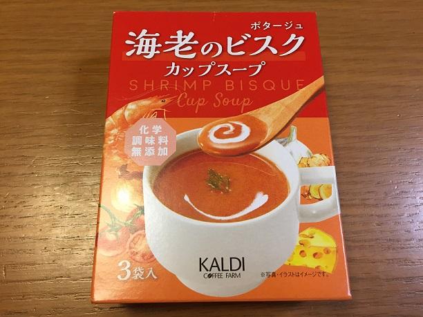 【KALDI】海老のビスクカップスープ☆旨みたっぷり味わい深い!