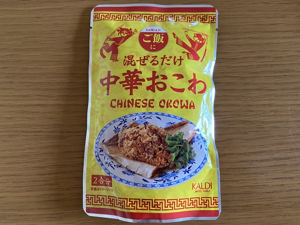 【KALDI】中華おこわの素☆ご飯に混ぜるだけで本格おこわ!