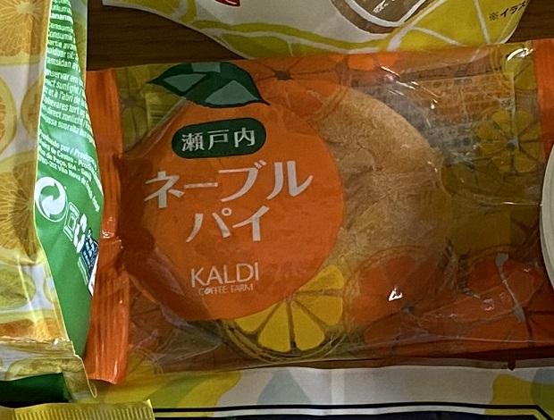 【KALDI】瀬戸内ネーブルパイ☆爽やかオレンジのしっとりしたパイ!